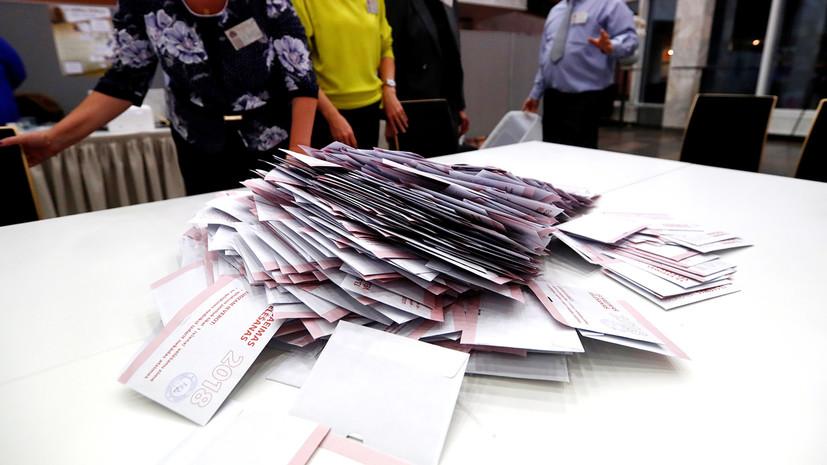ЦИК: партия «Согласие» лидирует на выборах в Латвии
