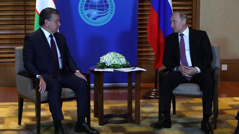 Лидер Узбекистана обсудил с Путиным углубление сотрудничества