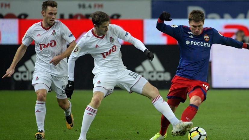 «Локомотив» в меньшинстве обыграл ЦСКА благодаря голу Хевёдеса на 88-й минуте