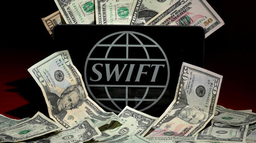 Эксперт оценил идею о присоединении России к европейской альтернативе SWIFT