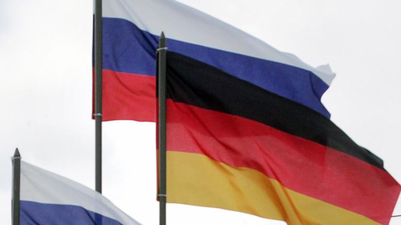 Депутат бундестага призвала улучшить отношения Германии и России