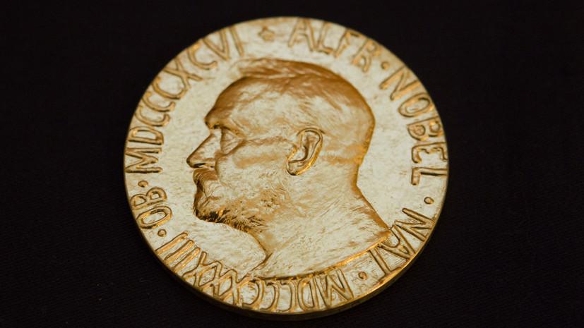 Названы лауреаты Нобелевской премии по экономике