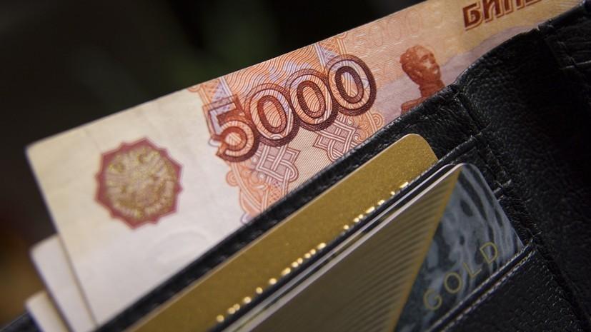 Названы города с самыми высокими и низкими зарплатами в России