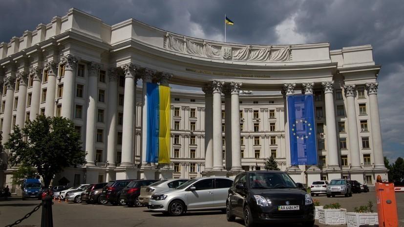 В МИД Украины призвали сохранить санкции против России