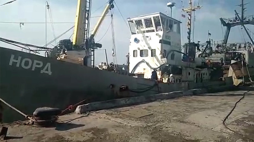 На Украине в суд передано дело против капитана судна «Норд»