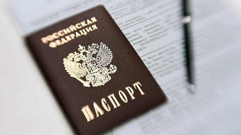СМИ: В России намерены упростить получение гражданства для соотечественников