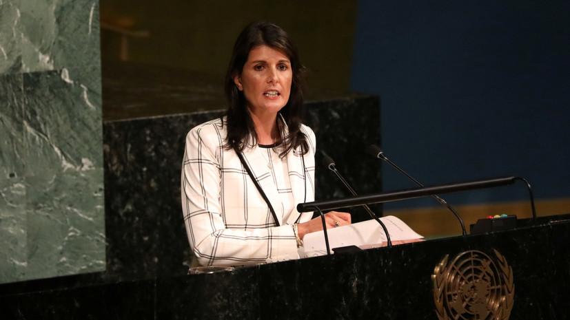 СМИ назвали имя возможной преемницы Хейли на посту постпреда США при ООН