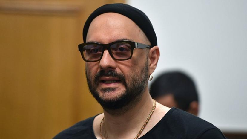 Процесс по делу Серебренникова начнётся 17 октября