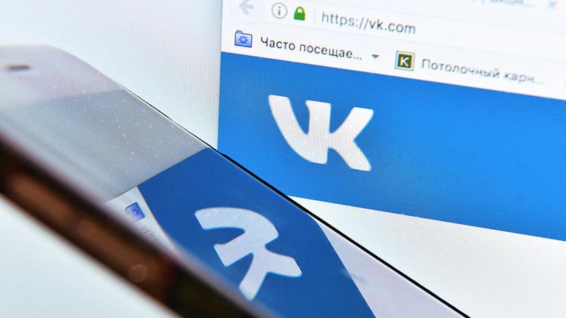 «ВКонтакте» позволит проверить теорию шести рукопожатий