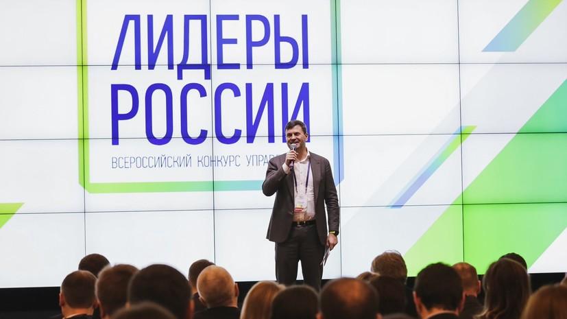 В Москве стартовал конкурс «Лидеры России»