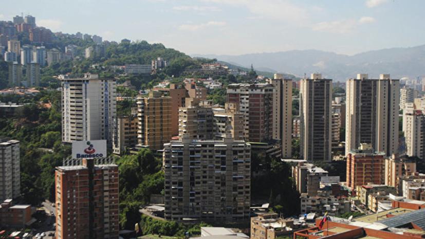 США возложили на Мадуро ответственность за смерть политика в Венесуэле