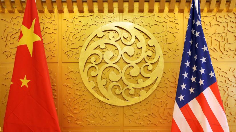 СМИ заявили о приближении Китая и США к холодной войне