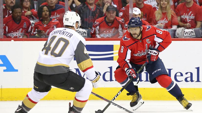 Две шайбы Овечкина и гол Кузнецова помогли «Вашингтону» обыграть «Вегас» в матче НХЛ
