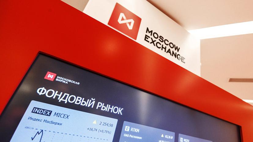 Рынок акций России в начале дня падает