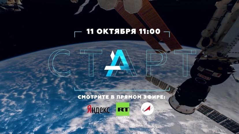 На RT состоялась премьера шоу «СТАРТ» о полёте корабля «Союз МС-10» к МКС