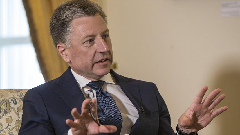 Волкер назвал неприемлемым предложение России о миротворцах в Донбассе