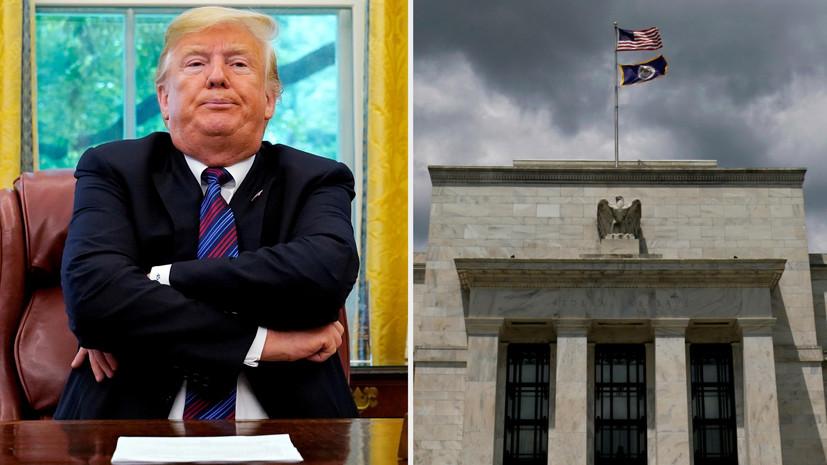 «Причина всех финансовых пузырей»: почему Трамп раскритиковал работу Федеральной резервной системы США