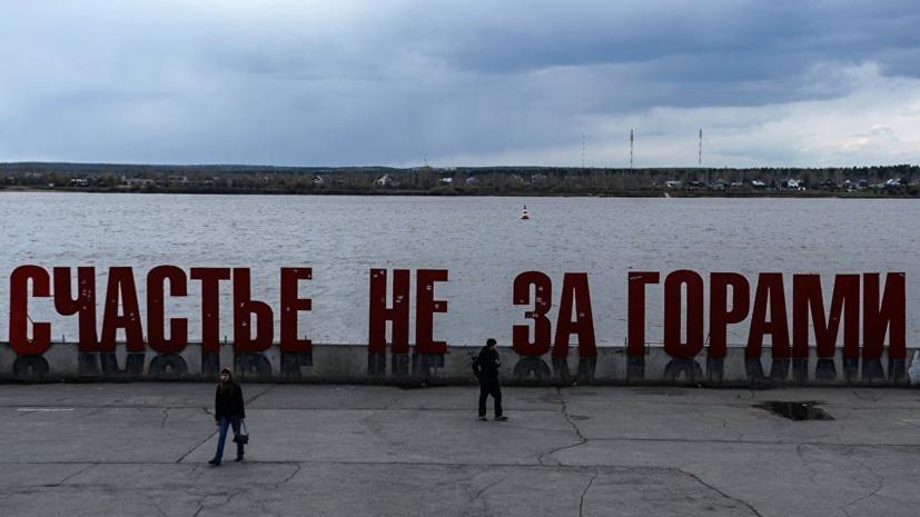 Вандалы изменили слово в арт-объекте «Счастье не за горами» в Перми
