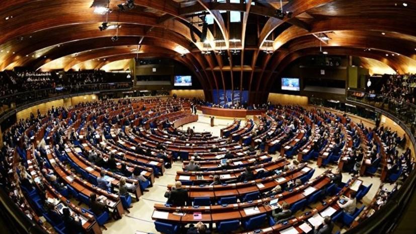 Россия определится с позицией о членстве в Совете Европы до января