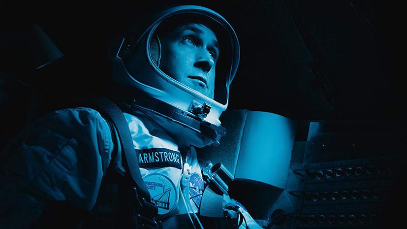 Холодная война и Гослинг в космосе: в прокат вышел фильм о полёте Нила Армстронга на Луну