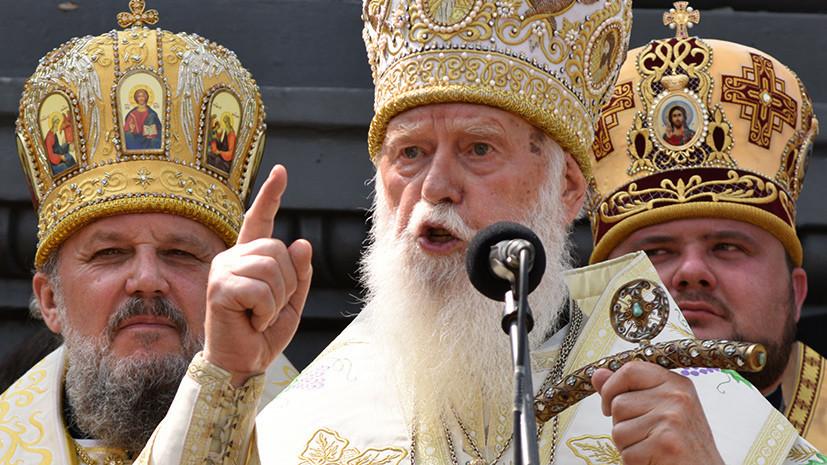 «Легализация раскола»:  Константинополь снял анафему с глав непризнанных украинских церквей