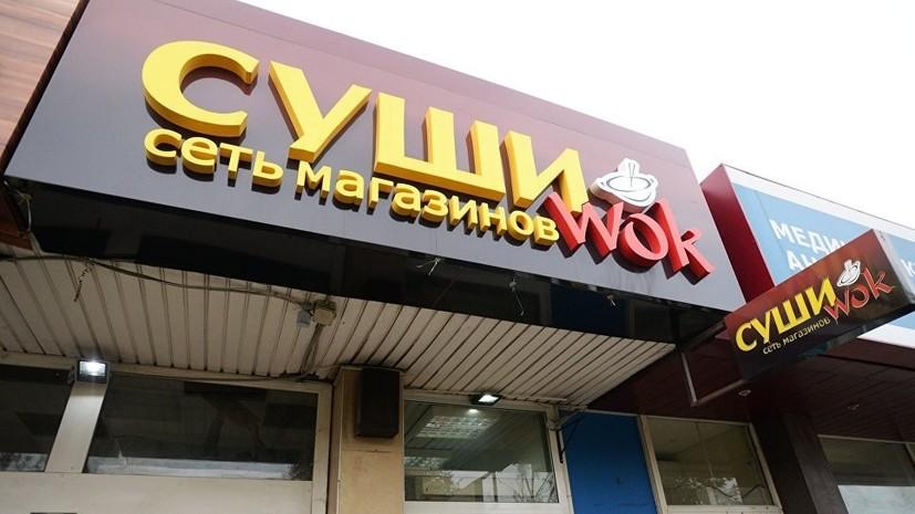 Роспотребнадзор обнаружил 500 килограммов некачественной продукции в сети «Суши WOK»