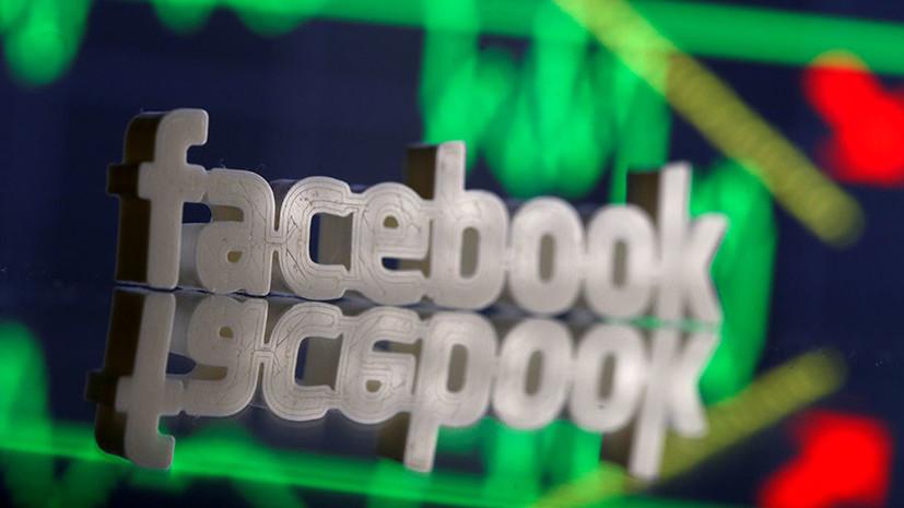 Атака на лайки: почему Facebook удалил более 800 популярных страниц за три недели до выборов в конгресс