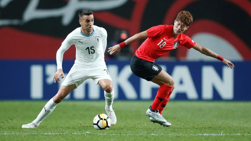 Сборная Уругвая по футболу проиграла Южной Корее в контрольном матче