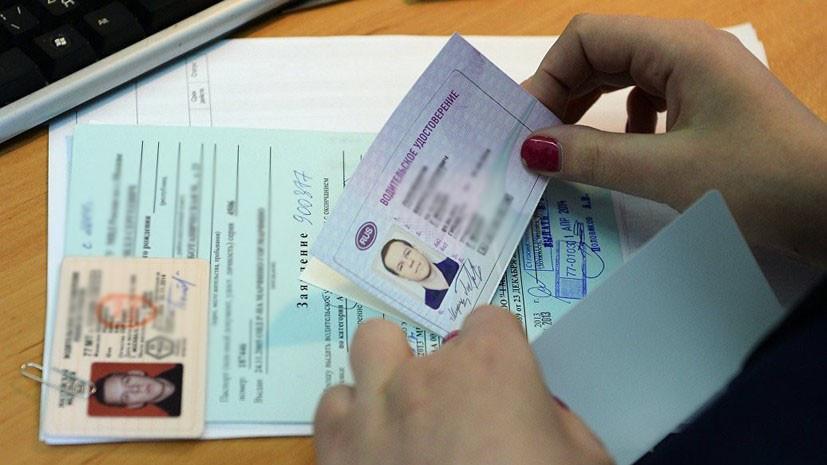 В России ввели дополнительное условие для возврата прав водителям