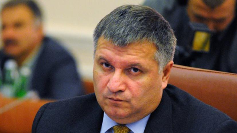 Аваков и представители церкви на Украине договорились не допустить религиозной вражды
