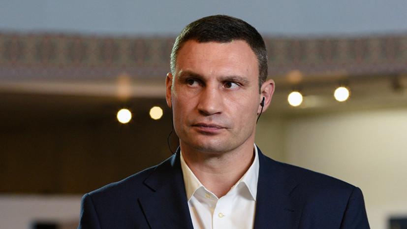 Кличковыступил за прекращение горячего водоснабжения в Киеве
