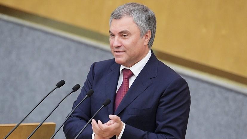 Володин допустил возможность выхода России из Совета Европы