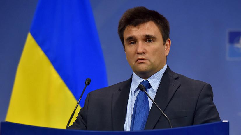 Климкин заявил об отсутствии проблем с назначением нового посла Венгрии