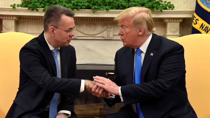 Трамп назвал освобождение пастора огромным шагом в отношениях с Турцией