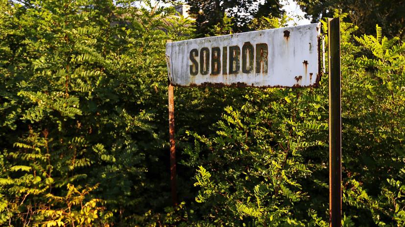 Почему правда о лагере смерти Собибор для многих является неудобной
