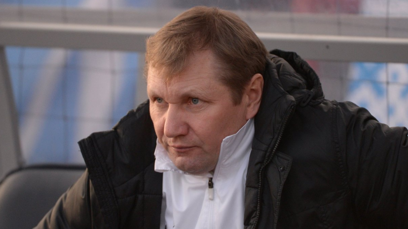 Главный тренер «Томи» прокомментировал акцию протеста футболистов своей команды на матче ФНЛ с «Сочи»