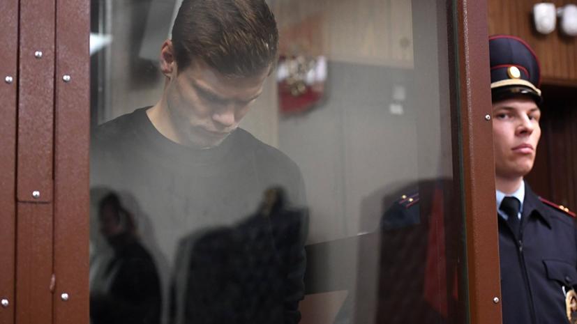 Кокорин рассказал о первых днях в СИЗО «Бутырка»