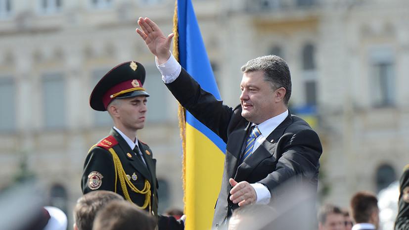 «Жалость, насмешки и возмущение»: в России оценили три украинских «бренда» Порошенко