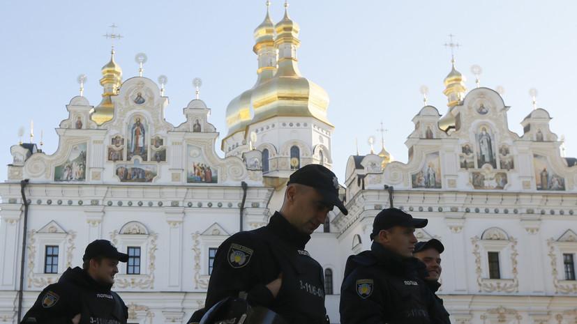 СМИ сообщили о задержании порядка 100 человек возле Киево-Печерской лавры