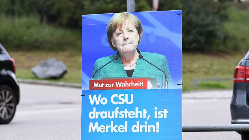 «Обновление политической элиты»: почему ключевые партии Германии теряют популярность