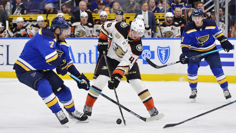 Результативная передача Тарасенко не спасла «Сент-Луис» от поражения в матче НХЛ с «Анахаймом»