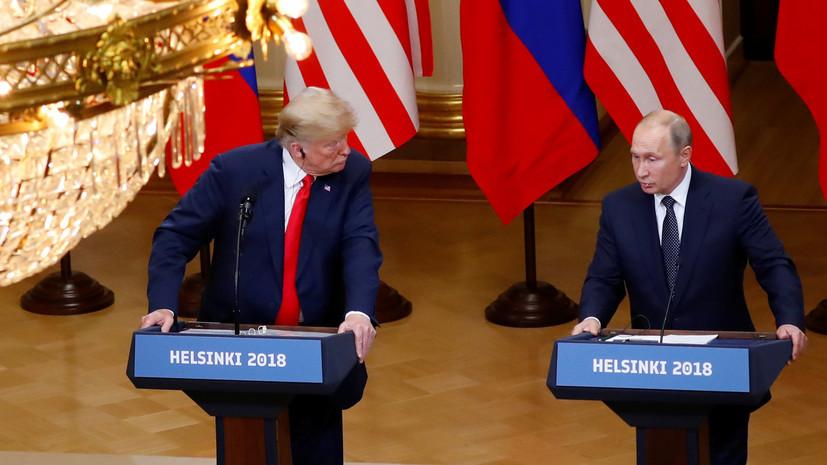 Эксперт объяснил слова Трампа о «жёстких» переговорах в Хельсинки