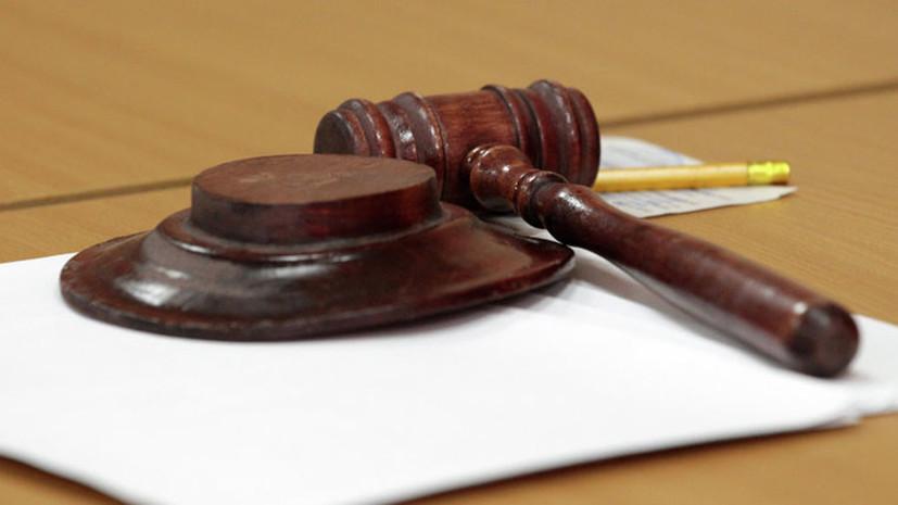В Сочи вынесли приговор по делу об обмане 56 дольщиков