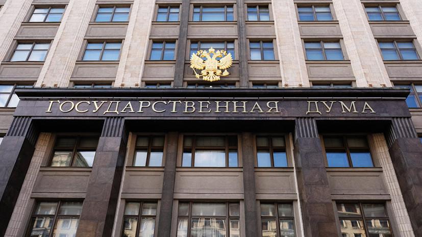 В Госдуме предлагают создать Министерство психологического климата