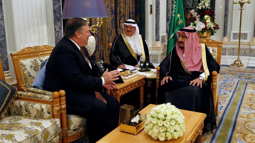 Помпео встретился с королём Саудовской Аравии