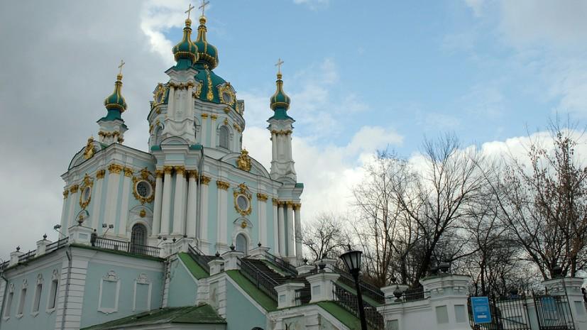 В Общественной палате оценили предложение Порошенко передать Константинополю Андреевскую церковь