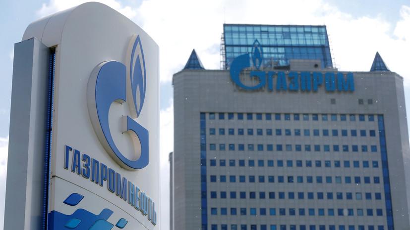 ФАС предупредила «Газпром» о недопустимости прекращения продаж газа на бирже