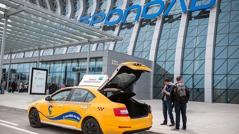 Новый терминал аэропорта Симферополь обслужил 3,8 млн пассажиров за полгода