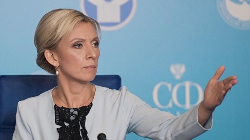 Захарова прокомментировала заявление главы Минобороны Нидерландов о кибервойне