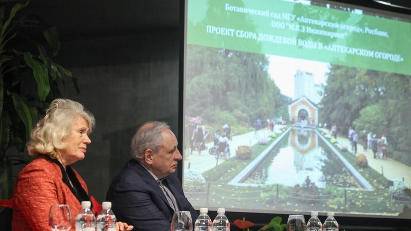 Система сбора дождевой воды заработает в московском «Аптекарском огороде» 18 октября